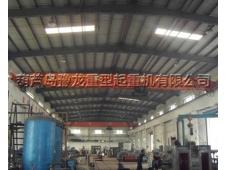 葫芦岛北港工业区 通和防腐有限公司